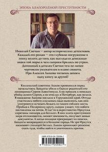 Обложка сзади Столица беглых Николай Свечин