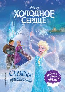 Холодное сердце. Снежное приключение. Книга для чтения с цветными картинками
