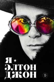 Обложка Я — Элтон Джон. Вечеринка длиной в жизнь. Автобиография Элтон Джон