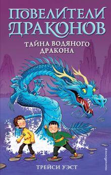 Тайна Водяного дракона (выпуск 3)