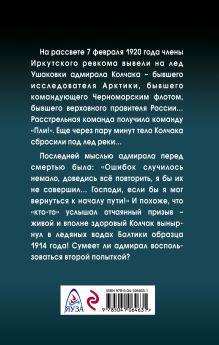 Обложка сзади Вторая попытка Колчака Вячеслав Коротин