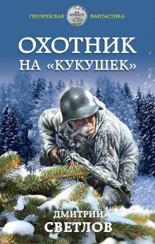 Обложка Охотник на «кукушек» Дмитрий Светлов