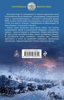 Обложка сзади Охотник на «кукушек» Дмитрий Светлов