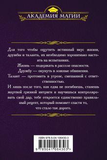 Обложка сзади Шеф-нож демонолога Анастасия Левковская