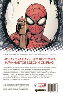 Обложка сзади Совершенный Человек-Паук. Омнибус Дэн Слотт
