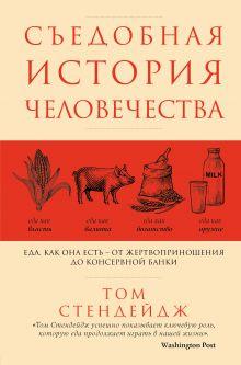 Съедобная история человечества. Еда, как она есть от жертвоприношения до консервной банки