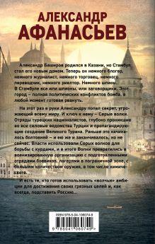 Обложка сзади Счастье волков Александр Афанасьев