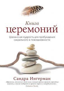 Книга церемоний. Шаманская мудрость для пробуждения сакрального в повседневности