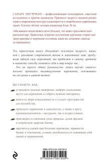 Обложка сзади Книга церемоний. Шаманская мудрость для пробуждения сакрального в повседневности Сандра Ингерман