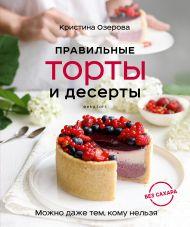 Правильные торты и десерты без сахара