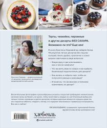 Обложка сзади Правильные торты и десерты без сахара Кристина Озерова