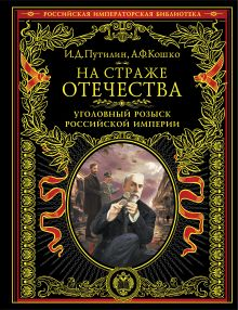 На страже Отечества. Уголовный розыск Российской империи (нов.версия)