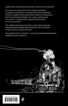 Обложка сзади Ахматова. 6 историй Аскольд Акишин, Деннис Двински