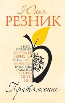 Обложка Притяжение Юлия Резник