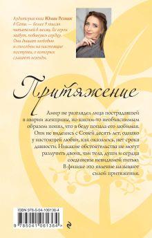Обложка сзади Притяжение Юлия Резник