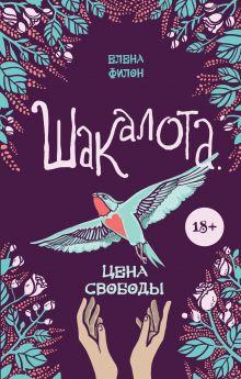 Обложка Шакалота. Цена свободы Елена Филон