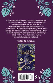 Обложка сзади Шакалота. Цена свободы Елена Филон