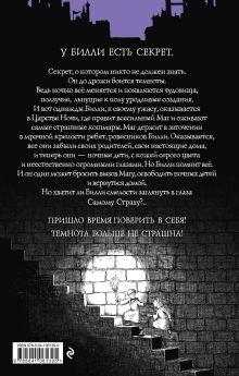 Обложка сзади Царство Ночи Ник Уорд