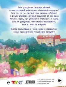 Обложка сзади Морские приключения Олег Рой