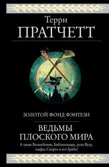Ведьмы Плоского мира