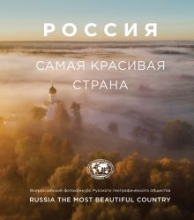 Россия самая красивая страна (фотоальбом 2)