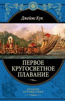 Обложка Первое кругосветное плавание Экспедиция на «Индеворе» в 1768—1771 гг. (448 страниц) Джеймс Кук