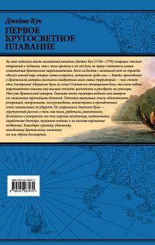 Обложка сзади Первое кругосветное плавание Экспедиция на «Индеворе» в 1768—1771 гг. (448 страниц) Джеймс Кук