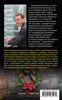 Обложка сзади Рождественский экспресс Дэвид Болдаччи