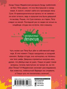 Обложка сзади Ураган по имени Глаша, или Рецепт дорогого удовольствия Галина Куликова
