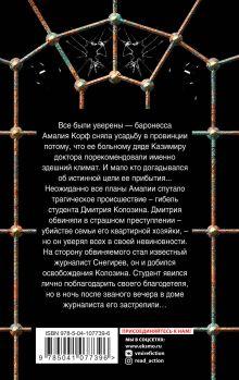 Обложка сзади Эхо возмездия Валерия Вербинина