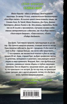 Обложка сзади Пророк Майкл Корита