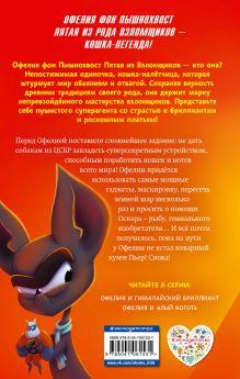 Обложка сзади Офелия и Алый Коготь (выпуск 2) Динна Кент