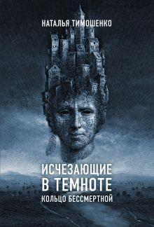 Обложка Исчезающие в темноте. Кольцо бессмертной Наталья Тимошенко