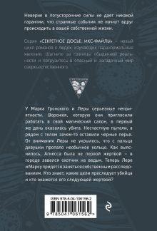 Обложка сзади Исчезающие в темноте. Кольцо бессмертной Наталья Тимошенко