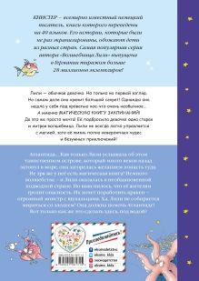 Обложка сзади Загадка подводного острова (выпуск 5) КНИСТЕР