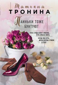 Обложка Паиньки тоже бунтуют Татьяна Тронина