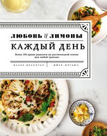 Обложка Любовь и лимоны. Каждый день. Более 100 ярких рецептов на растительной основе для любой трапезы Жанин Донофрио