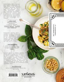 Обложка сзади Любовь и лимоны. Каждый день. Более 100 ярких рецептов на растительной основе для любой трапезы Жанин Донофрио