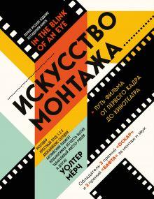 Искусство монтажа: путь фильма от первого кадра до кинотеатра