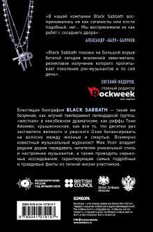 Обложка сзади Black Sabbath. Добро пожаловать в преисподнюю! Мик Уолл