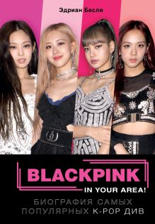 BLACKPINK in your area! Биография самых популярных К-РОР див