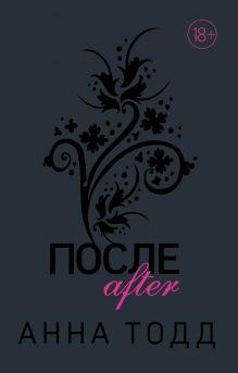 После (#1)