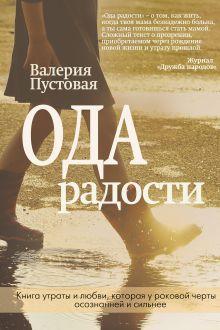 Обложка Ода радости Валерия Пустовая