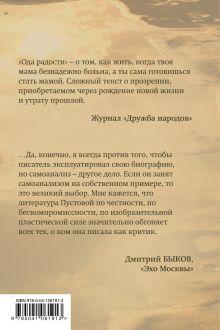Обложка сзади Ода радости Валерия Пустовая