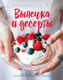 Обложка Кухарочка Ви. Выпечка и десерты Настя Вэрайети