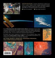 Обложка сзади Удивительная Земля. Планета тысячи цветов Сергей Рязанский