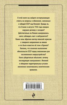 Обложка сзади Японский козырь Сталина Анатолий Кошкин