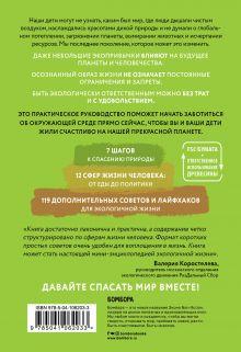 Обложка сзади ЭКОsapiens. Простые правила осознанной жизни Натали Фи