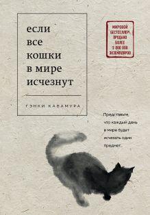 Обложка Если все кошки в мире исчезнут Гэнки Кавамура