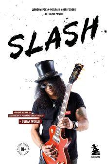 Slash.Демоны рок-н-ролла в моей голове. Автобиография